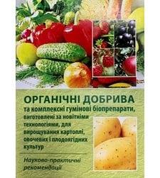 Органічні добрива та комплексні гумінові біопрепарати, виготовлені за новітніми технологіями, для вирощування картоплі, овочевих і плодоягідних культур