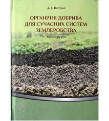Органічні добрива для сучасних систем землеробства