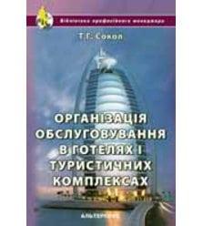 Організація обслуговування в готелях і туристичних комплексах