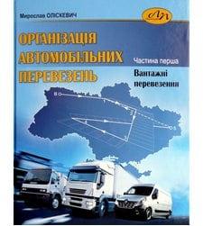 Організація автомобільних перевезень. Частина 1. Вантажні перевезення
