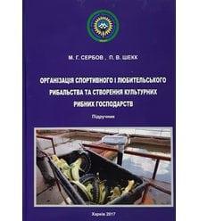 Організація спортивного і любительського рибальства та створення культурних рибних го..