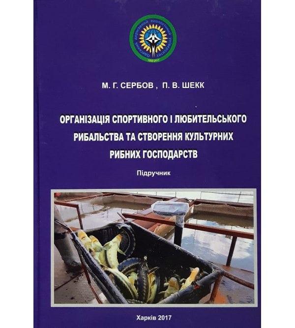 Організація спортивного і любительського рибальства та створення культурних рибних господарств