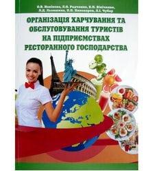 Організація харчування та обслуговування туристів на підприємствах ресторанного госпо..