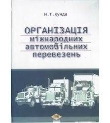Організація міжнародних автомобільних перевезень