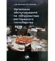 Організація обслуговування на підприємствах ресторанного господарства