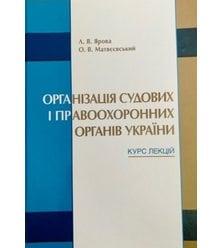Організація судових і правоохоронних органів України