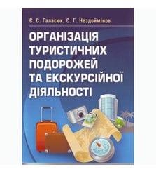 Організація туристичних подорожей та екскурсійної діяльності