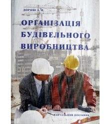 Організація будівельного виробництва