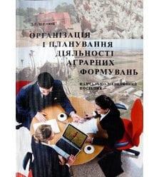 Організація і планування діяльності аграрних формувань