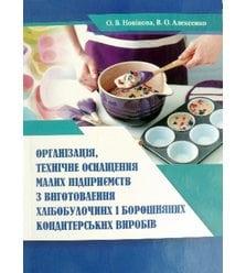 Організація, технічне оснащення малих підприемств з виготовлення хлібобулочних і боро..