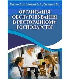 Організація обслуговування в ресторанному господарстві
