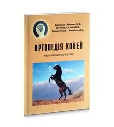 Ортопедія коней