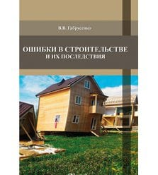 Ошибки в строительстве и их последствия