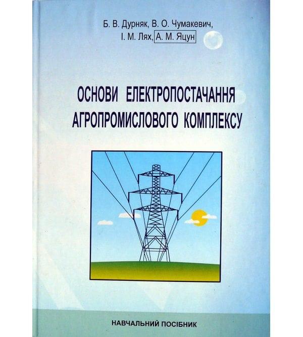 Основи електропостачання агропромислового комплексу