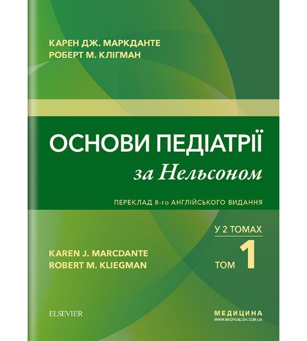 Основи педіатрії за Нельсоном: у 2 томах. Том 1