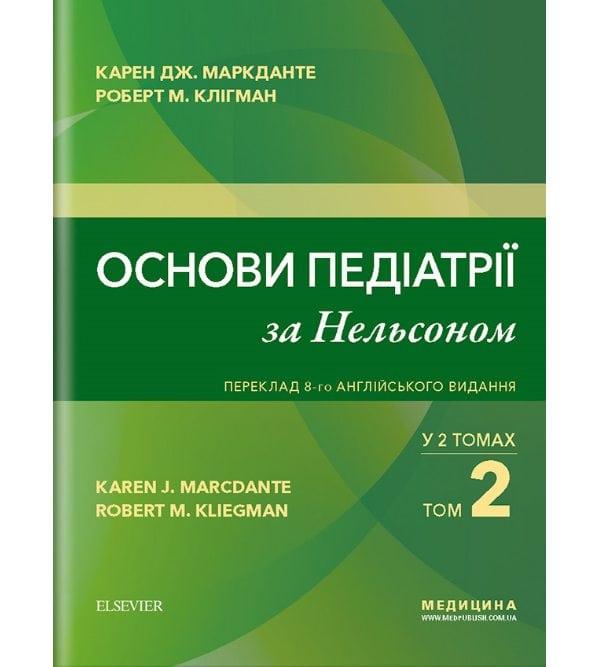 Основи педіатрії за Нельсоном: у 2 томах. Том 2