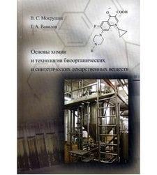 Основы химии и технологии биоорганических и синтетических лекарственных веществ