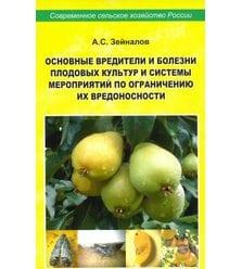 Основные вредители и болезни плодовых культур и системы мероприятий по ограничению их..