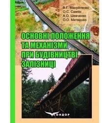 Основні положення та механізми при будівництві залізниці