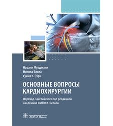 Основные вопросы кардиохирургии