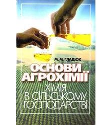 Основи агрохімії. Хімія в сільському господарстві