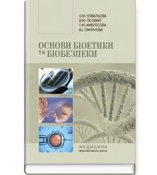Основи біоетики і біобезпеки