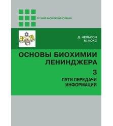 Основы биохимии Ленинджера : в 3 т. Т. 3 : Пути передачи информации