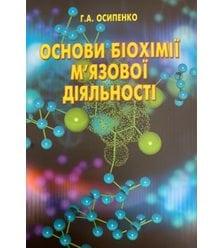 Основи біохімії м'язової діяльності
