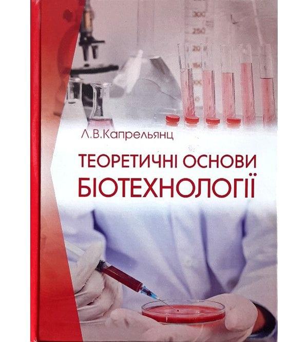 Теоретичні основи біотехнології
