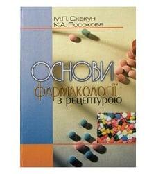 Основи фармакології з рецептурою