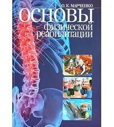 Основы физической реабилитации