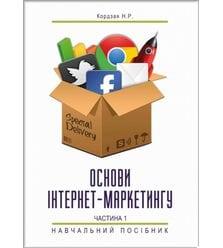 Основи інтернет-маркетингу. Частина 1