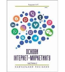 Основи інтернет-маркетингу. Частина 2