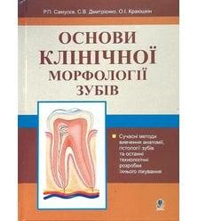 Основи клінічної морфології зубів