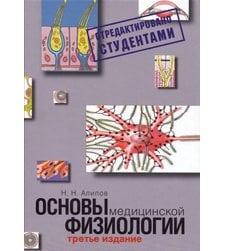 Основы медицинской физиологии