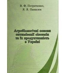 Агробіологічні основи оптимізації сівозмін та їх продуктивність в Україні