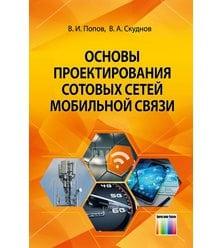 Основы проектирования сотовых сетей мобильной связи