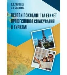 Основи психології та етикет професійного спілкування в туризмі