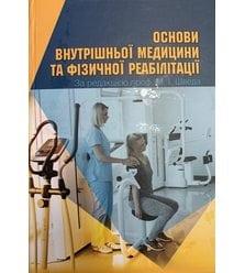 Основи внутрішньої медицини та фізичної реабілітації