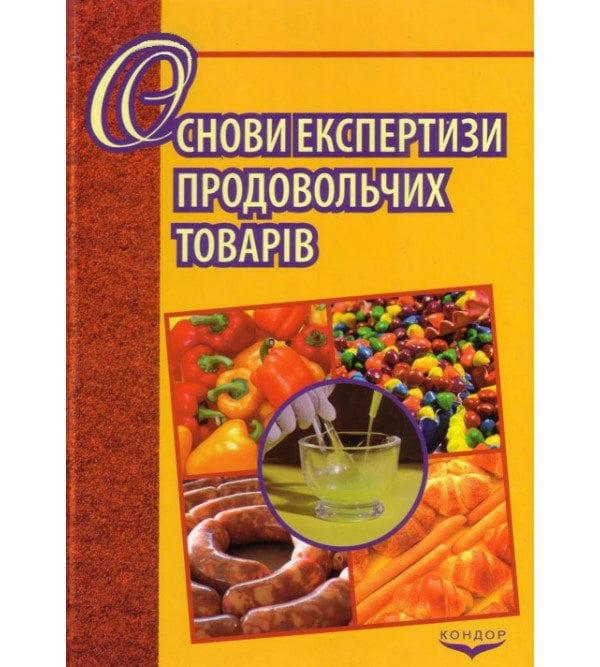 Основи експертизи продовольчих товарів