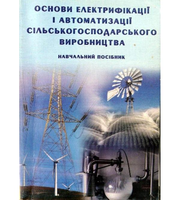 Основи електрифікації і автоматизації с/г виробництва