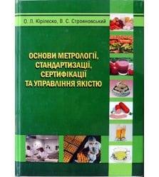 Основи метрології, стандартизації, сертифікації та управління якістю