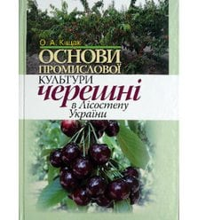 Основи промислової культури черешні в Лісостепу України