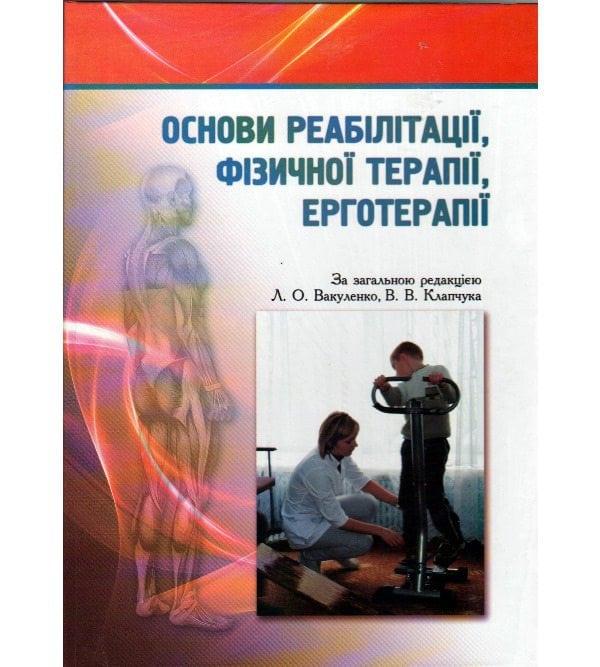Основи реабілітації, фізичної терапії, ерготерапії
