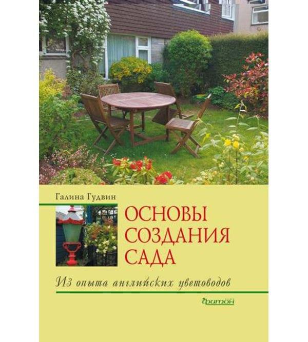 Основы создания сада. Из опыта английских цветоводов