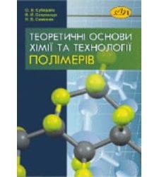 Теоретичні основи хімії та технології полімерів