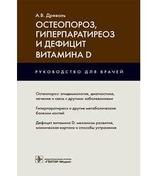 Остеопороз, гиперпаратиреоз и дефицит витамина D