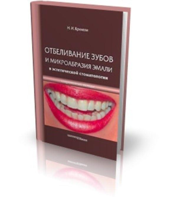 Отбеливание зубов и микроабразия эмали в эстетической стоматологии