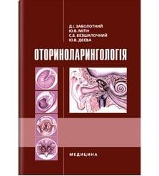 Оториноларингологія