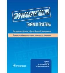 Оториноларингология : теория и практика
